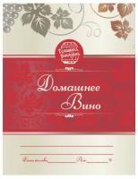 Наклейки на бутылку «Домашнее Вино» (для красного вина)