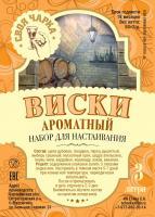 Виски Ароматный для настойки на водке и самогоне ЕСА